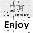Enjoy/Ggomagyun