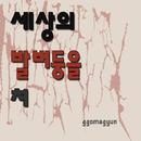 Hit the struggle of the world/Ggomagyun