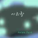Arirang Variation/Helen Park