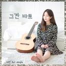 SWEETIE/Ji min