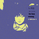 My songs (Deluxe)/ku bon woong