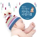 Orgel Cradle Songs : Mom Falls Asleep Before Baby 3/Littlesong