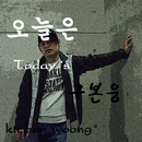 TODAY'S/ku bon woong