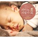 Classic Piano Cradle Songs : Mom Falls Asleep Before Baby 11 (Winterreise Op.89, D.911)/Littlesong