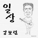Daily Life/Kang Bo Rim