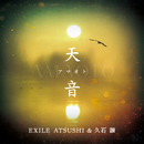 天音/EXILE ATSUSHI
