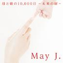 母と娘の10,000日 ~未来の扉~/May J. duet with 八代亜紀