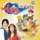 "SBS Musical ""sinbad""/JM Band"