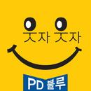 Smile/PD BLUE