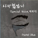 Solo / I loved you(Solo ver.)/Pastel Blue