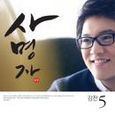 The Missioner/Kangchan
