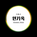 Won Gi Ok/Champon Music