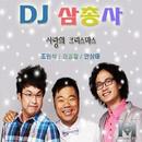 Christmas of Love/JungJongChul. AnSangTae, JoWonSuk