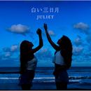 白い三日月/Juliet