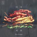 winter, again/Wonjae Kim
