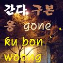 Gone/ku bon woong