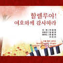 Hallelujah! I Give Thanks to God/Seoul Chamber Singers