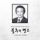 Immortal drum sound/Daejeon Pansori hitting method protective institution