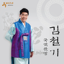 KIM Cheol ki Korean Classical Music Praise 1st/KIM Cheol ki