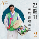 KIM Cheol ki Korean Classical Music Praise 2nd/KIM Cheol ki