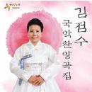 KIM Jeomsu Korean Classical Music Praise 1st/KIM Jeomsu