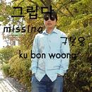 missing/ku bon woong