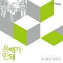 Not Graceful/Retreat Boyz