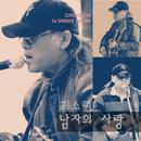 One Man's Love/Choi So Ri