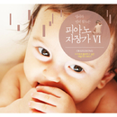 Piano Cradle Songs : Mom Falls Asleep Before Baby 6/Littlesong