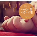 Piano Cradle Songs : Mom falls asleep before baby 7/Littlesong