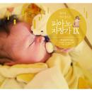 Piano Cradle Songs : Mom Falls Asleep Before baby 9/Littlesong