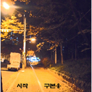 START/ku bon woong