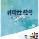 The Great Birth/Jubilate