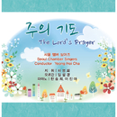 The Lord's Prayer/Seoul Chamber Singers