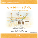 The Love of the Cross/Seoul Chamber Singers