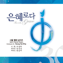 This Is The Grace/Seoul Chamber Singers