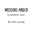 Weddingmarch (complete one)/ku bon woong