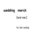 Weddingmarch orst ver./ku bon woong