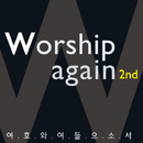 Worship Again 2nd/Kim Shin