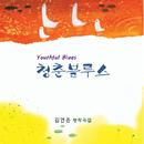 Youthful blues/Kim Yon Eun
