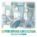 SUPER SOUND COLLECTION スタジオジブリ吹奏楽/オリタ ノボッタ&シエナ