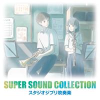 SUPER SOUND COLLECTION スタジオジブリ吹奏楽