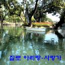 Arirang-Love Song/JILLO