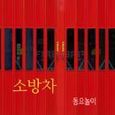 Fire Truck/Music Play