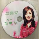 I will love you/Kim RyuKyung