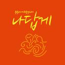 like me/Ggomagyun
