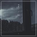 Rain (feat. Lua)/Aewol