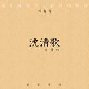 Simchung/Kimdolpoong
