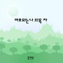 The Lord is my shepherd/Kim Yon Eun
