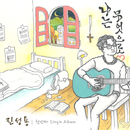 Love/Jin Sung Yong